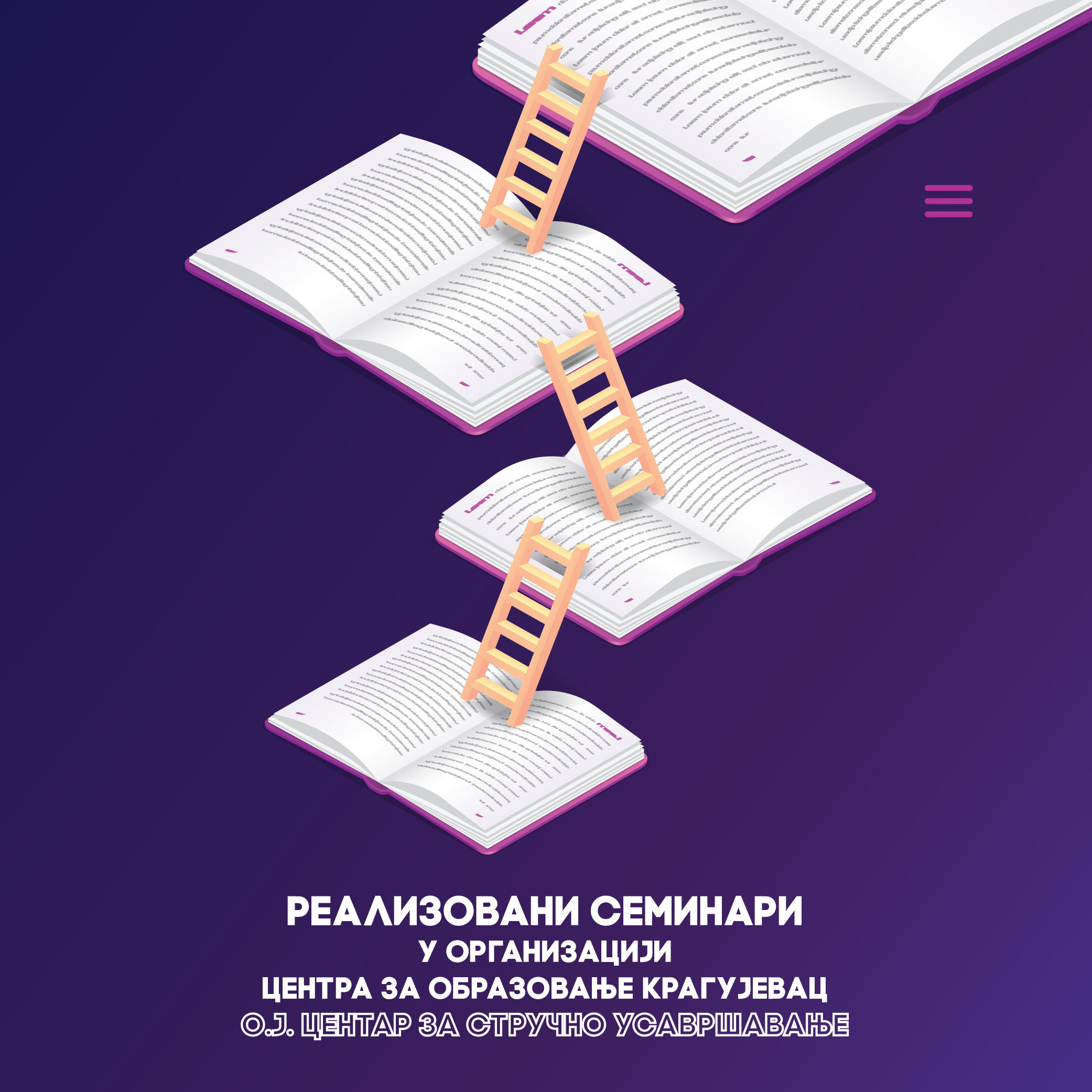 Реализација још два семинара у Крагујевцу