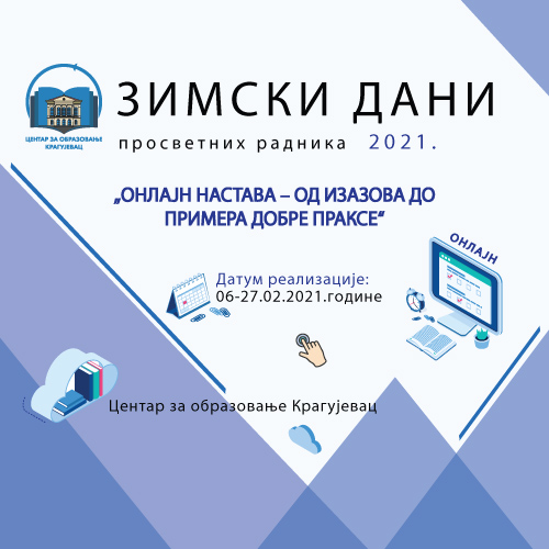"""Манифестација """"ЗИМСКИ ДАНИ ПРОСВЕТНИХ РАДНИКА"""""""