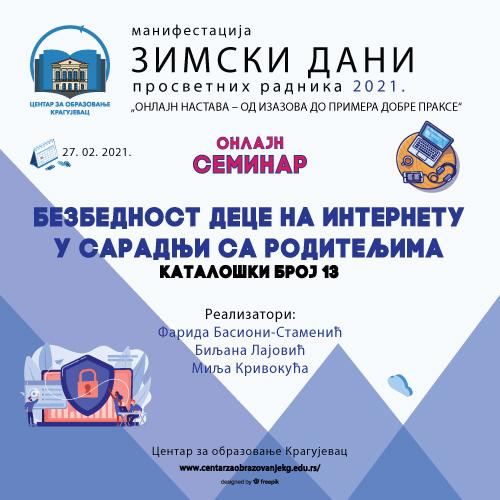 """Реализација семинара """"Безбедност деце на интернету у сарадњи са родитељима"""" у оквиру манифестације """"Зимски дани просветних радника"""""""