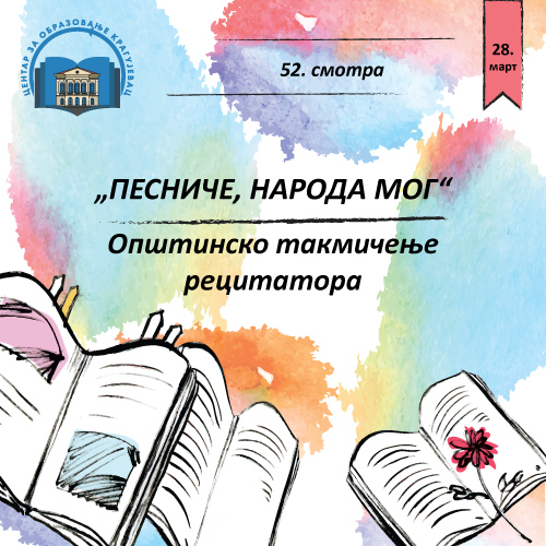 """52. општинска смотра рецитатора """"Песниче, народа мог"""""""