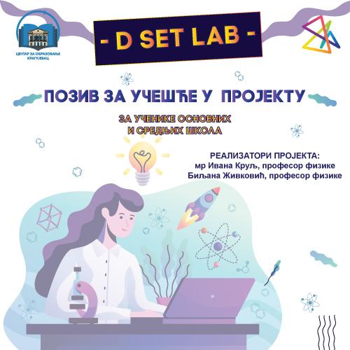"""Позив за учешће у пројекту """"D Set Lab"""""""