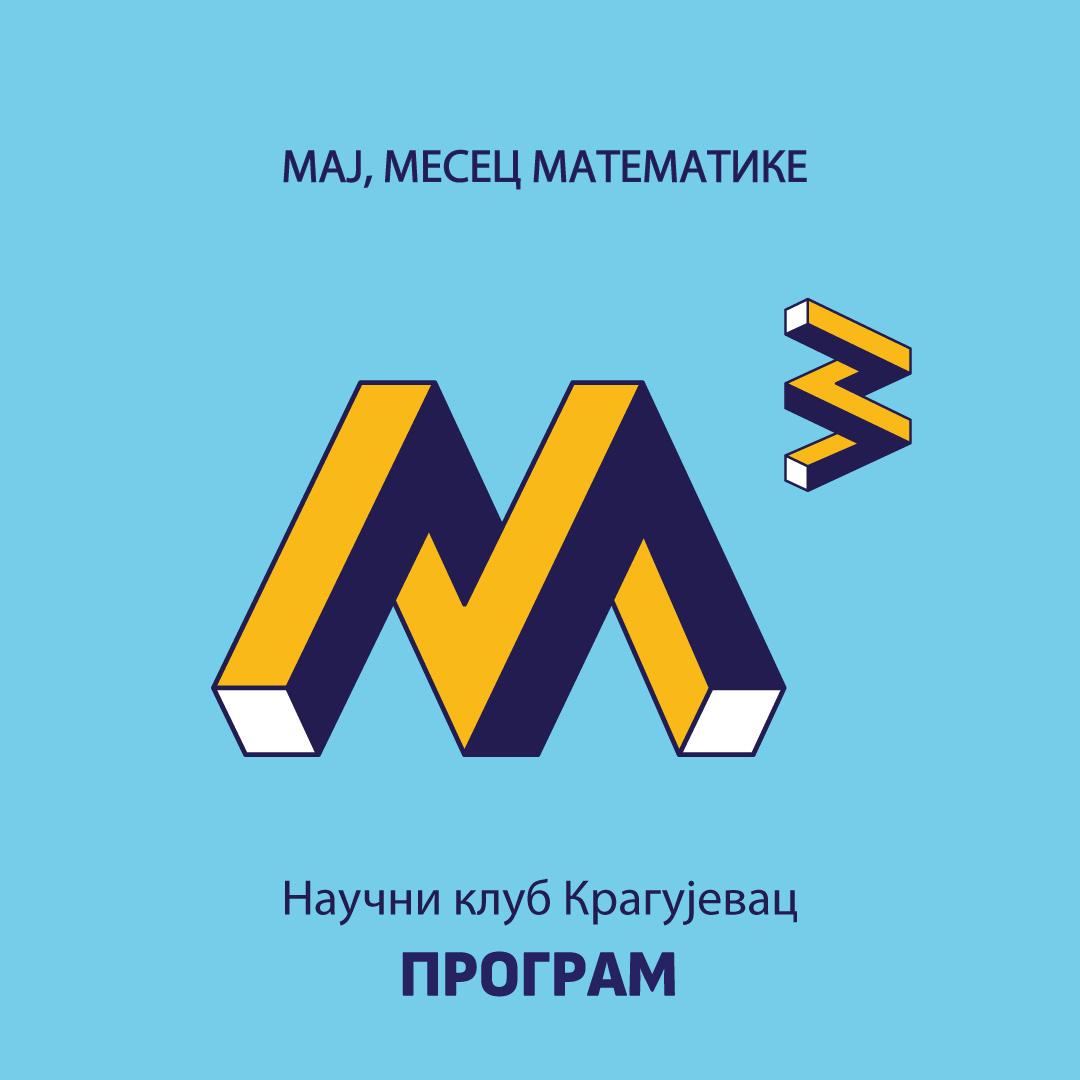 М3 У НАУЧНОМ КЛУБУ КРАГУЈЕВАЦ