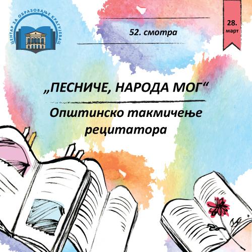 """Резултати Окружне смотре рецитатора """"Песниче, народа мог"""""""